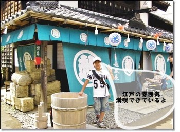 日光江戸村SANY0482-20120804-141654.jpg