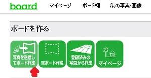 ボード9.jpg