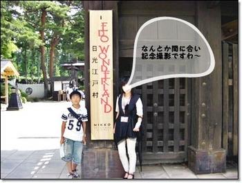 日光江戸村SANY0410-20120804-095336.jpg