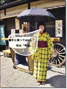 日光江戸村SANY0412-20120804-103254.jpg