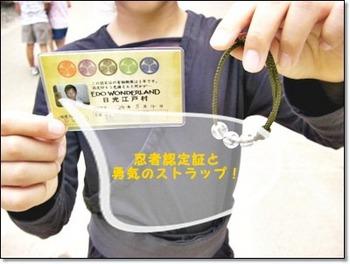 日光江戸村SANY0441-20120804-112902.jpg