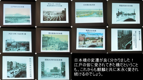 日本橋の歴史.jpg