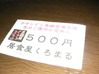 SANY0452_R.JPG